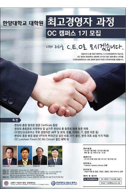 2013 G-CEO OC Campus