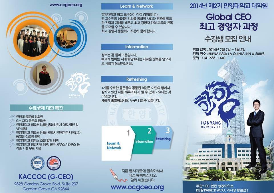 2014 G-CEO
