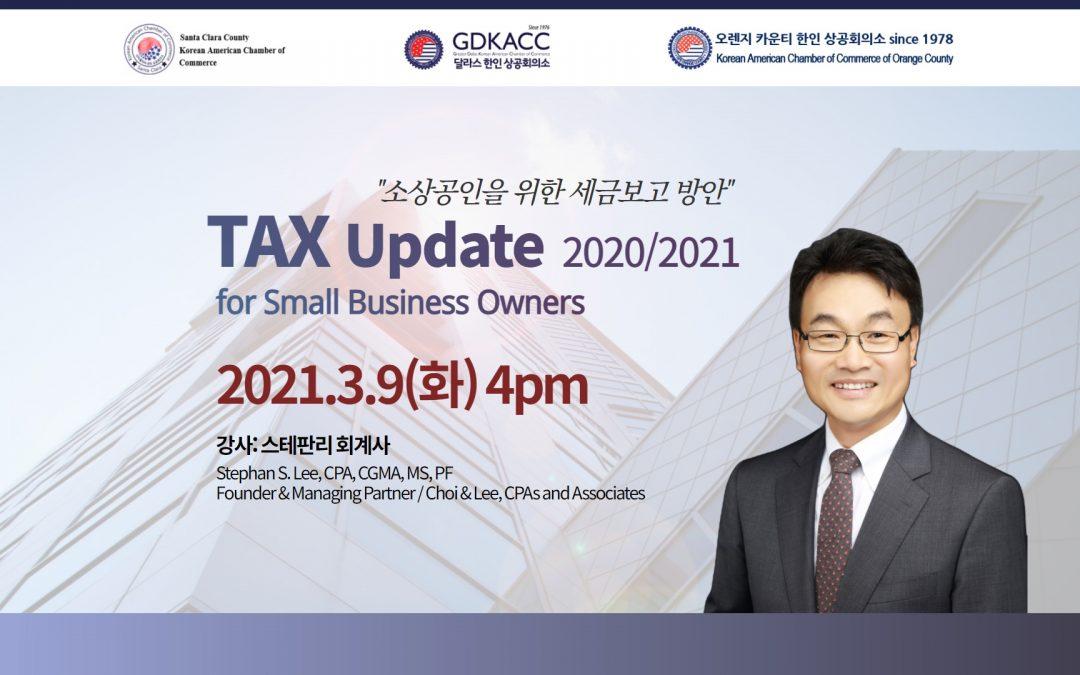 2021 세금 세미나