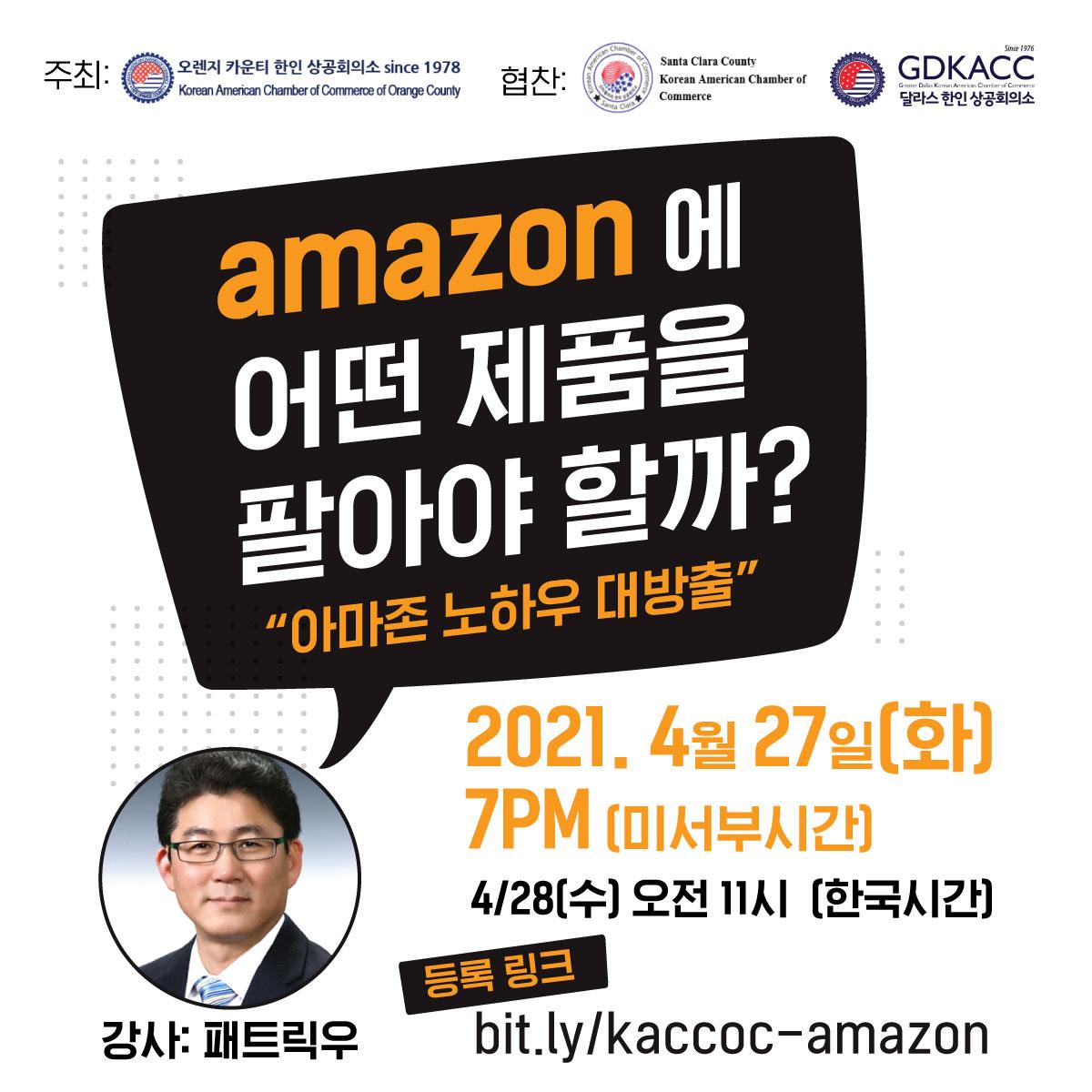amazon selling knowhow seminar
