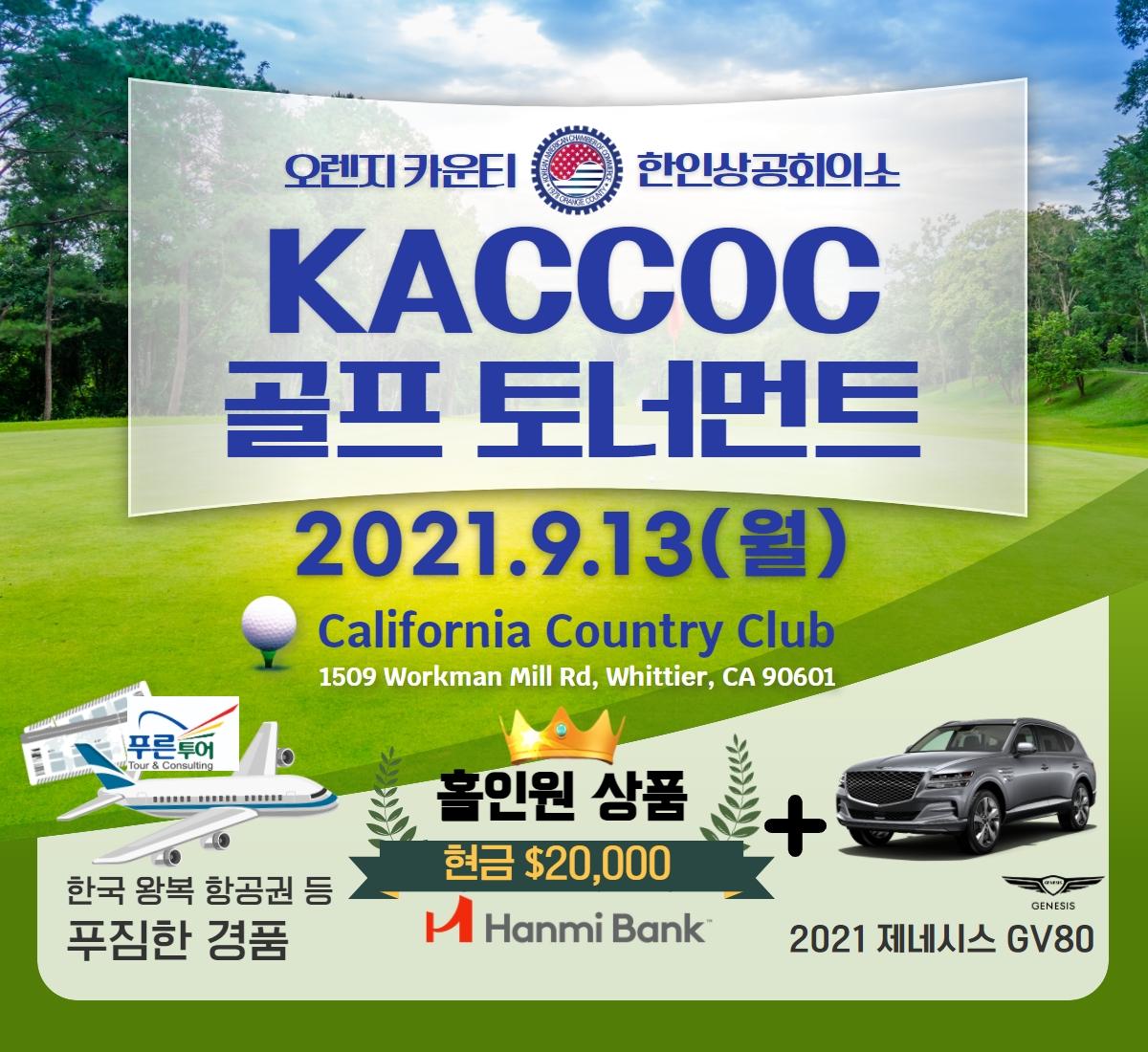 2021 골프대회 banner